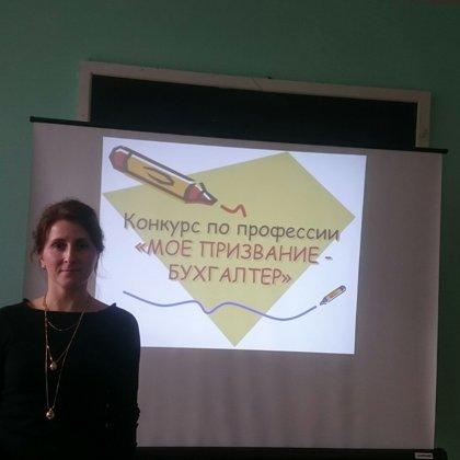 """30.01.18  Конкурс """"Мое призвание- бухгалтер"""""""